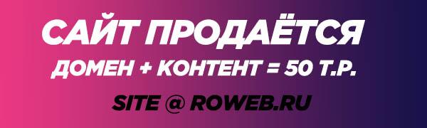 Продажа сайта Шины в Ростове-на-Дону